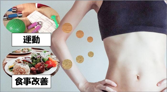 食事改善と運動で効果UP