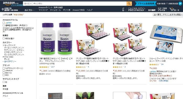 Amazonの購入画面